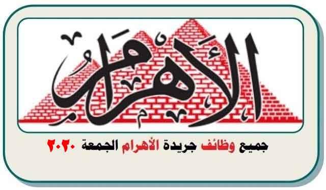 وظائف جريدة الاهرام الاسبوعي الجمعة يوم 23 يناير 2020