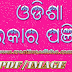 Odisha Government 2021 Official Calendar PDF Download