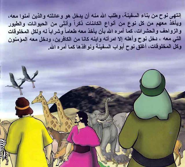 قصص الانبياء للاطفال نوح عليه السلام PDF