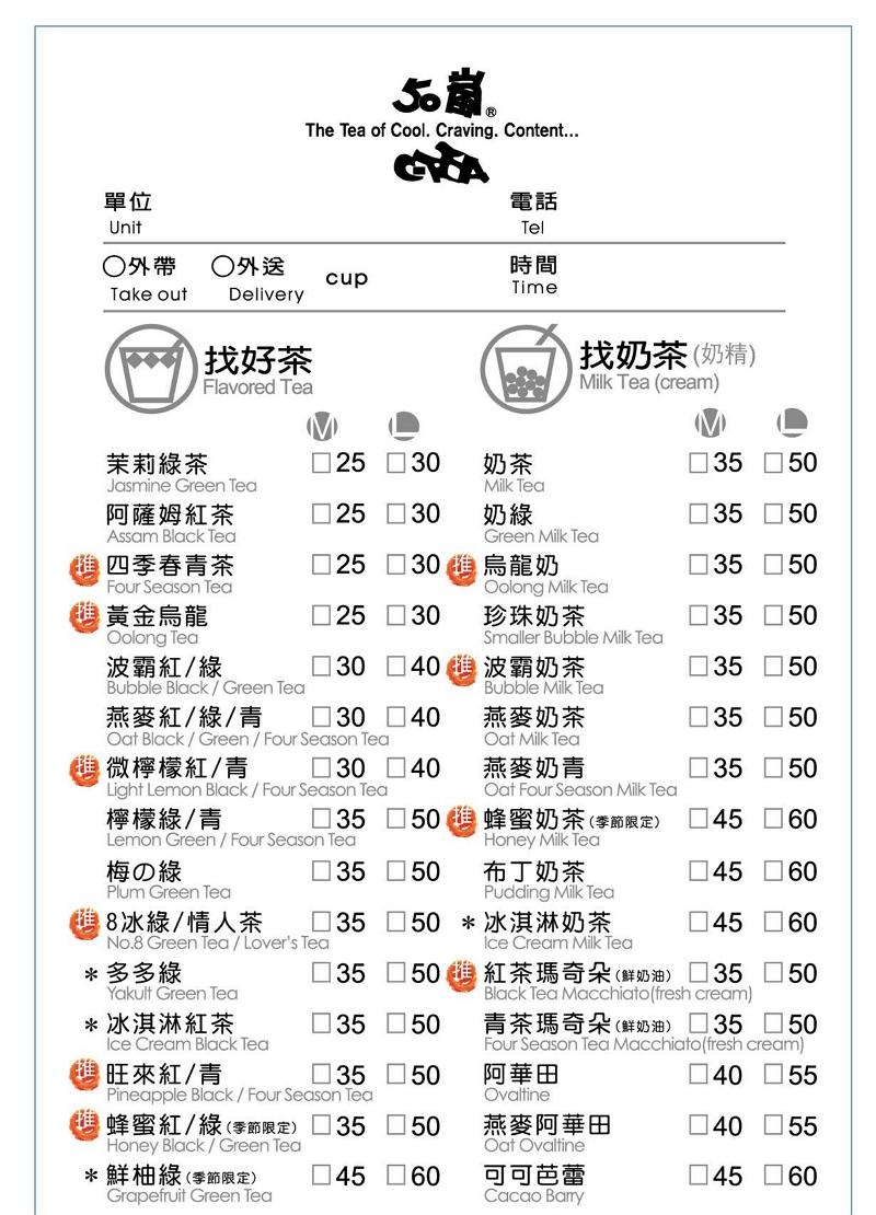 【50嵐】2019菜單/價目表 - 酷碰達人|Zi 字媒體