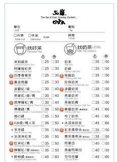 【50嵐】2019菜單/價目表