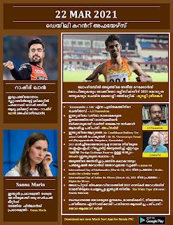 Daily Malayalam Current Affairs 22 Mar 2021