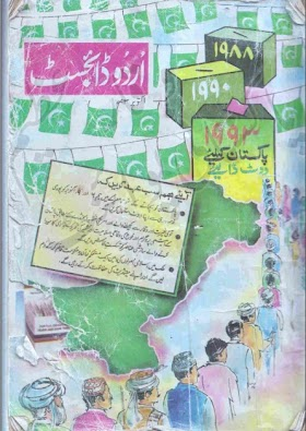 Urdu Digest October 1993