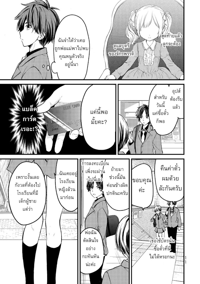 Ojousama no Shimobe - หน้า 14