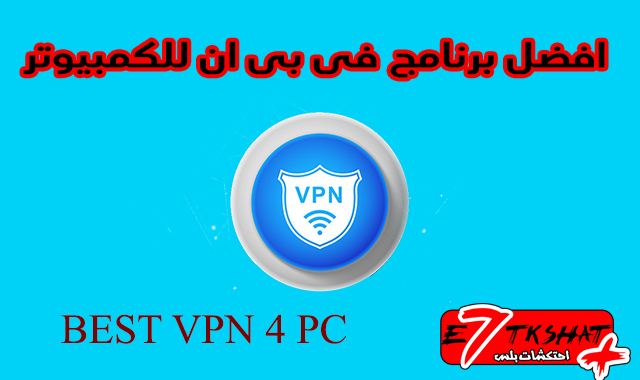 أفضل وأسرع برنامج vpn للكمبيوتر 2019
