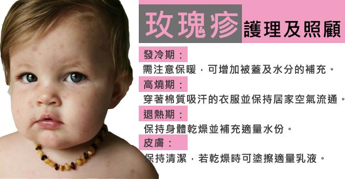 寶寶發燒別慌!認識玫瑰疹│玫瑰疹的護理照護 - 哺乳媽媽加油站│最專業的母奶,塞奶,發奶知識平臺