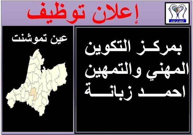 اعلان توظيف بمركز التكوين المهني والتمهين احمد زبانة بولاية عين تموشنت - التوظيف في الجزائر