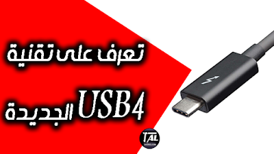 تعرف على تقنية USB 4 الجديدة وجهود إنتل مع Thunderbolt 3