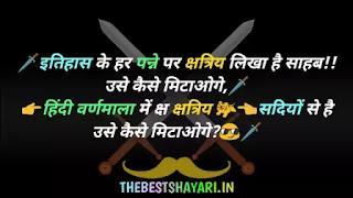 Kshatriya status in hindi