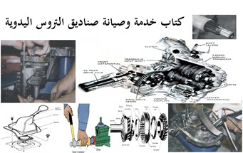 خدمة وصيانة صناديق التروس اليدوية pdf