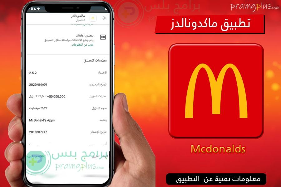 معلومات تحميل ماكدونالز
