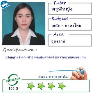 ครูพี่หญิง (ID : 13746) สอนวิชาคณิตศาสตร์ ที่อุดรธานี