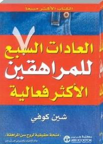 كتاب العادات السبع للمراهقين الأكثر فعالية