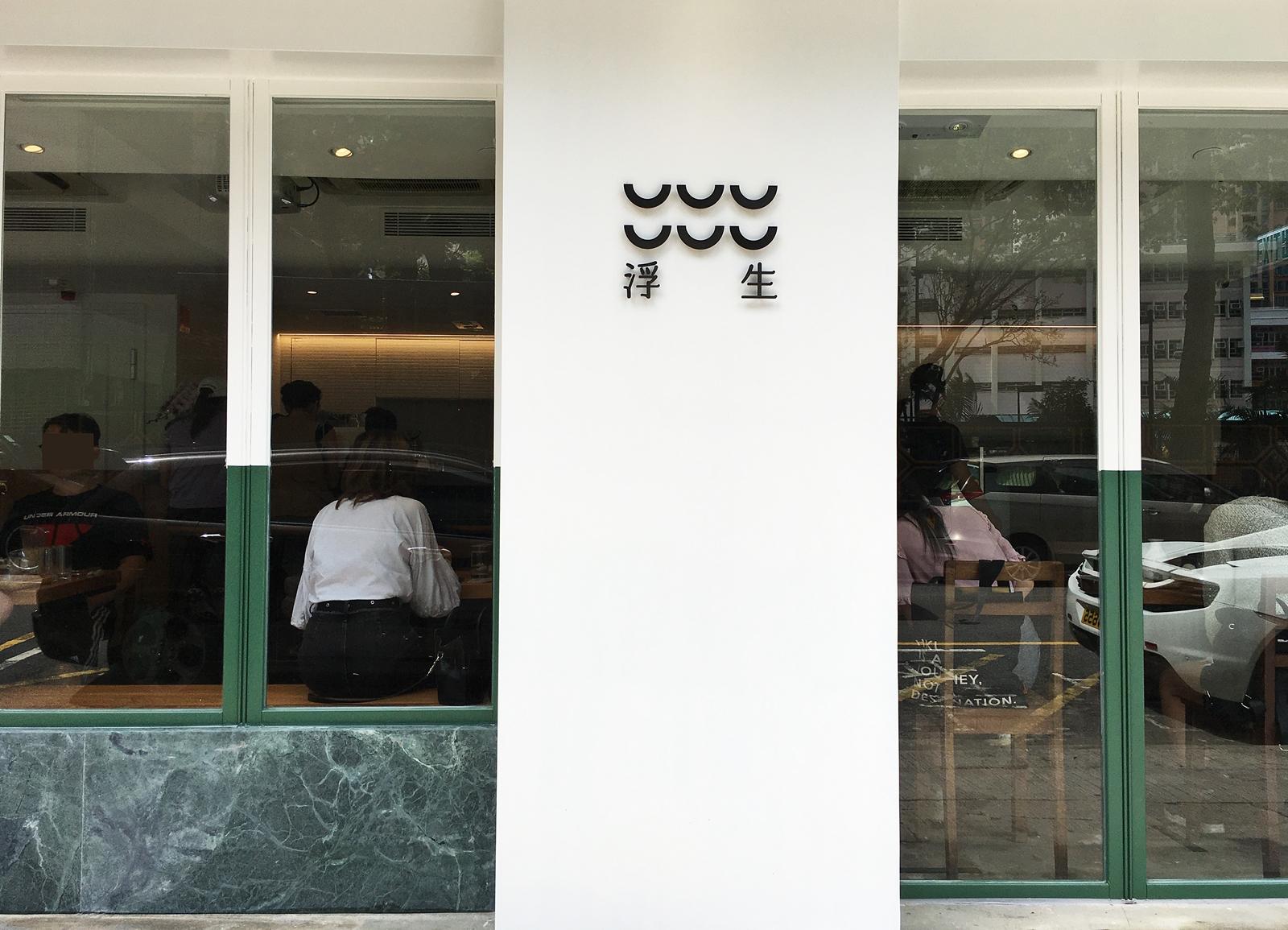[香港咖啡店] 大角咀Cafe | 浮生:簡約清新咖啡小店吃日式輕食 | 《早餐女皇之蔬食日常》