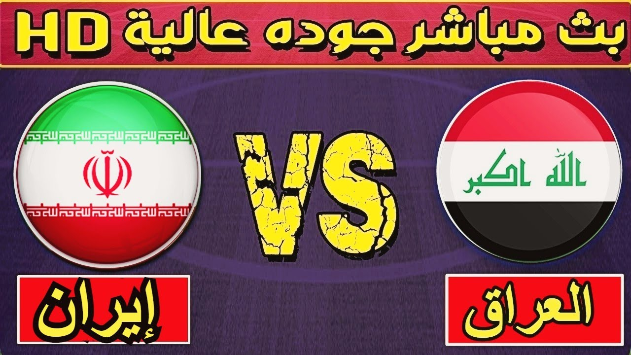 بث مباشر لعبة العراق وايران HD مشاهدة مباراة العراق وايران بث مباشر يلا شوت اليوم 7-9-2021