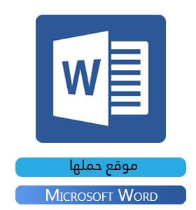 تحميل تطبيق مايكروسوفت وورد Download Microsoft Word 2018 لهواتف الاندرويد والايفون