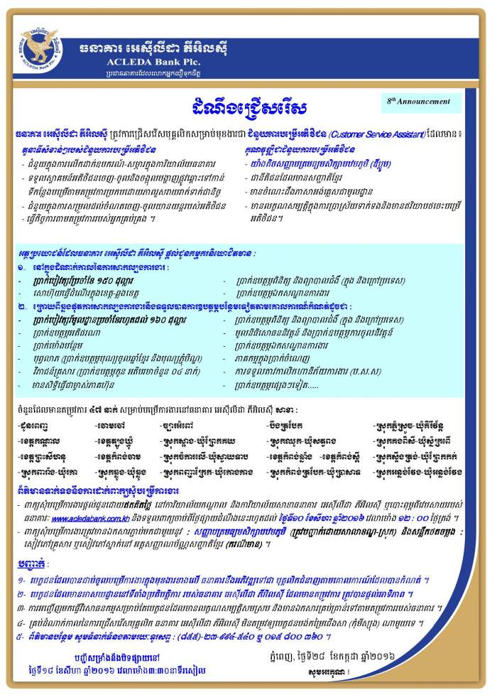 http://www.cambodiajobs.biz/2016/08/customer-service-assistant-47-positions.html