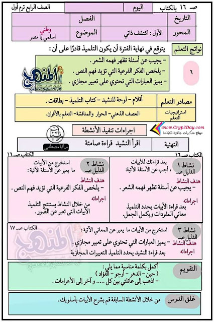 تحضير الدرس السادس عربي رابعة ابتدائي 2022 الترم الاول