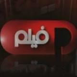 تردد قناة بانوراما فيلم