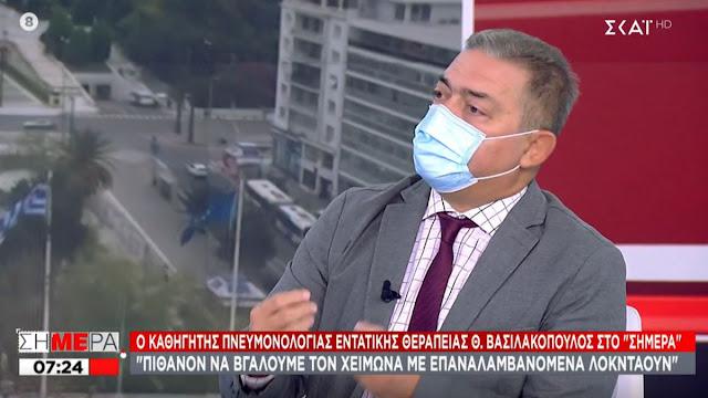 Καθηγητής Πνευμονολογίας: Τον Χειμώνα θα τον βγάλουμε με επαναλαμβανόμενα lockdown