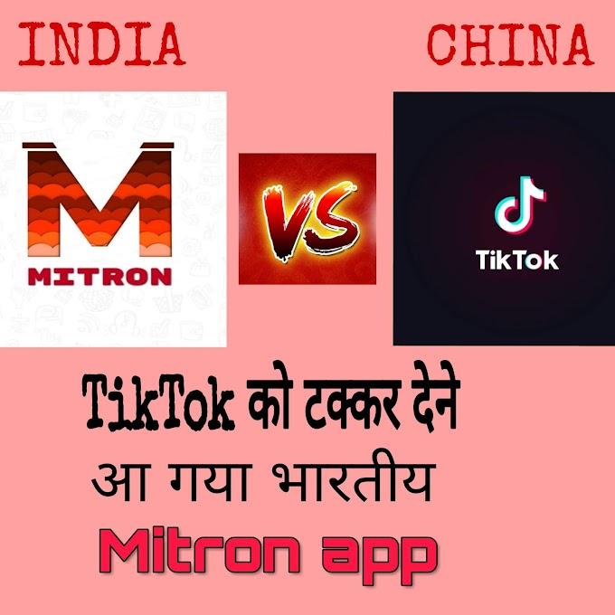 Mitron App | Mitron app देगी TikTok को टक्कर | Mitron App In Hindi
