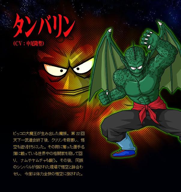 Dragon Ball Enciclopedia Tambourine