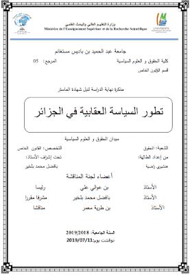 مذكرة ماستر: تطور السياسة العقابية في الجزائر PDF