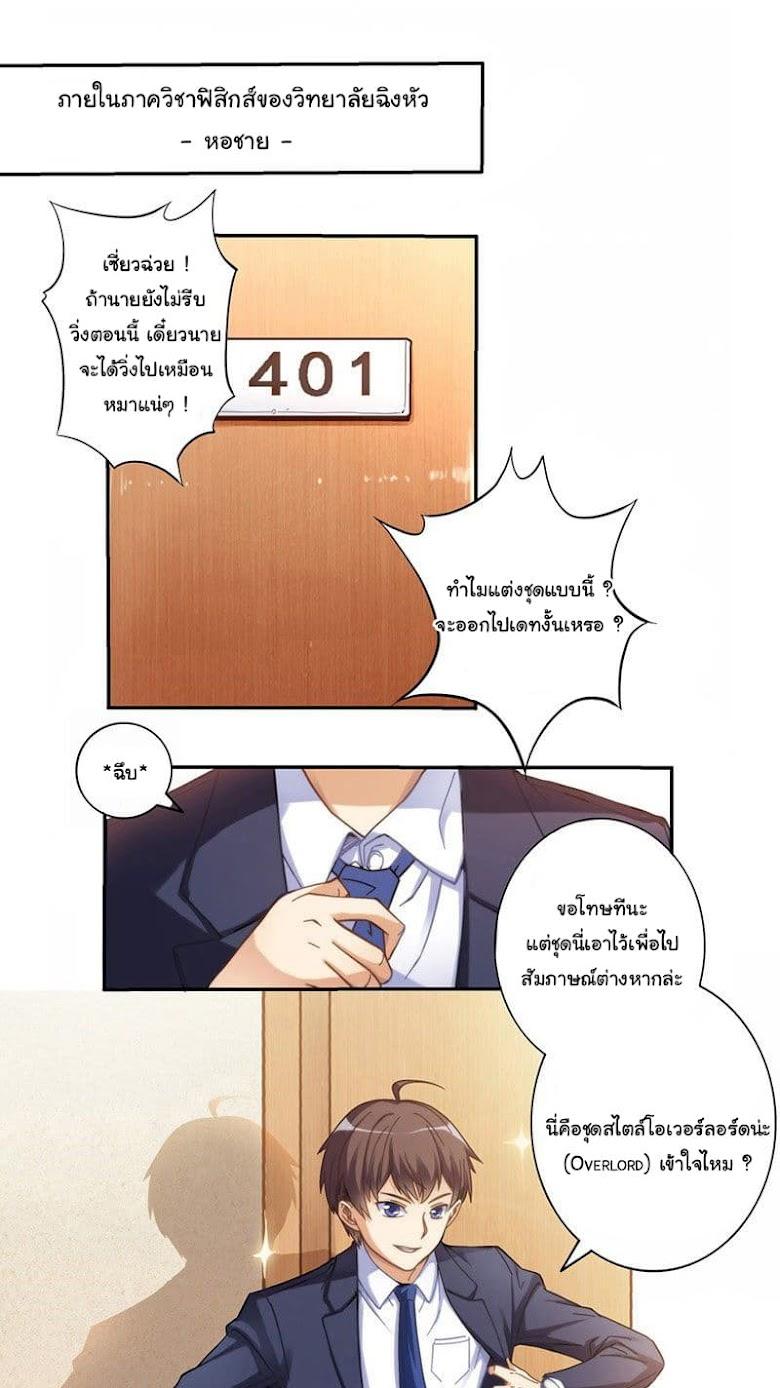 I am Gao Fushuai - หน้า 2