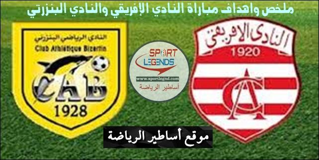 ملخص واهداف مباراة النادي الإفريقي والنادي البنزرتي