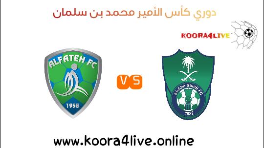 مباراة الأهلي السعودي والفتح مشاهدة المباراة في بث مباشر