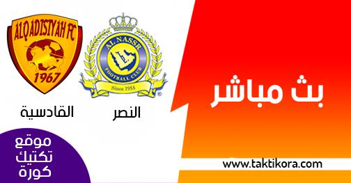 مشاهدة مباراة النصر والقادسية بث مباشر لايف 06-02-2019 الدوري السعودي