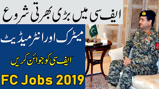 FC Jobs 2019 Frontier Corps fc.gov.pk February Current Vacancies Frontier Corps Jobs 2019 FC Jobs 2019 Frontier Corps fc.gov.pk February Current Vacancies Frontier Corps Jobs 2019