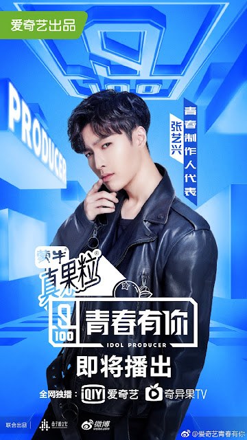 Idol Producer 2 Lay Zhang Yixing