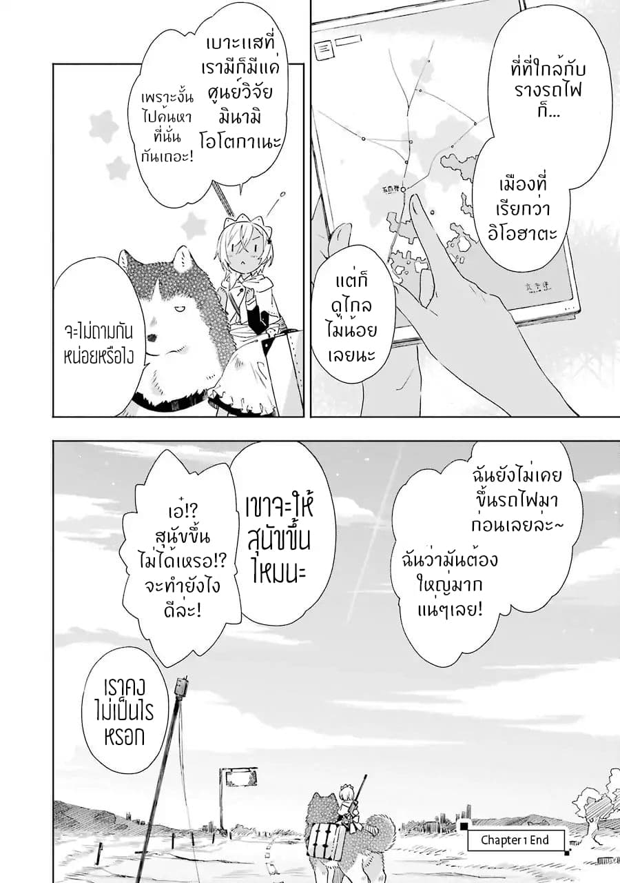 อ่านการ์ตูน Tabi to Gohan to Shuumatsu Sekai ตอนที่ 1 หน้าที่ 46