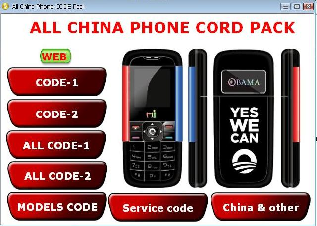 all china mobiles code
