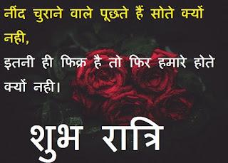 good night miss you hindi quotes