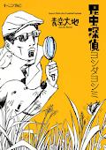 Insect Detective Yoshida Yoshimi