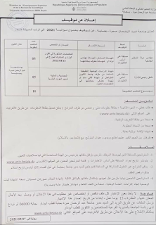 عروض العمل بجاية جامعة عبد الرحمن ميرة