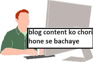 blog ke content ko chori hone se kaise bachaye