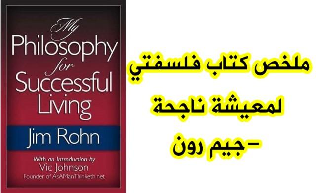 ملخص كتاب فلسفتي لمعيشة ناجحة لجيم رون