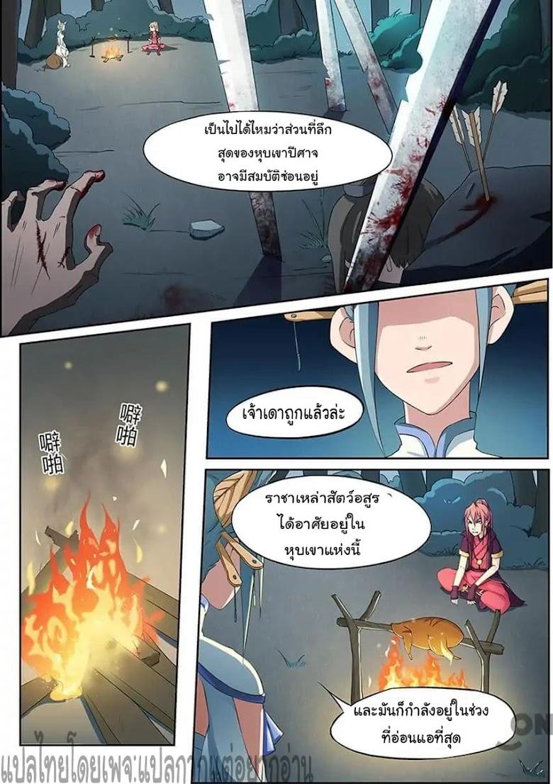God of War - หน้า 8