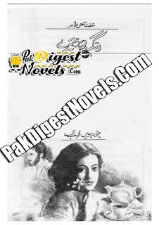 Rangrez Mere Episode 14 By Effat Sehar Tahir
