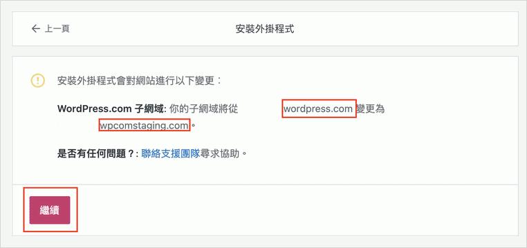 WooCommerce網域更新提醒