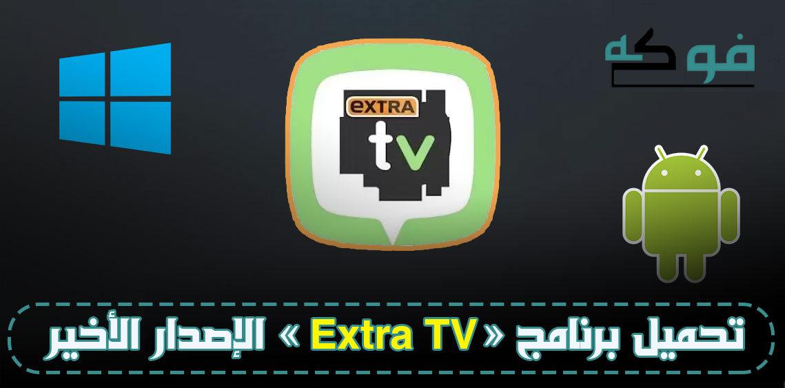 تحميل برنامج extra tv للكمبيوتر من ميديا فاير 2020 مجانا | مشاهدة  بث القنوات الفضائية مباشرةً