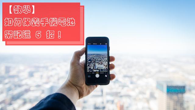 【教學】如何保養手機電池 緊記這 5 招!