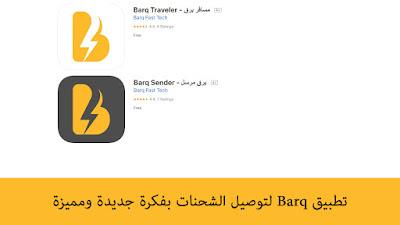 تطبيق Barq لإرسال وتوصيل الشحنات بفكرة جديدة ومميزة