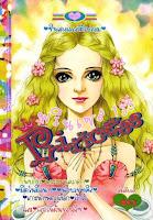 ขายการ์ตูนออนไลน์ Princess เล่ม 135