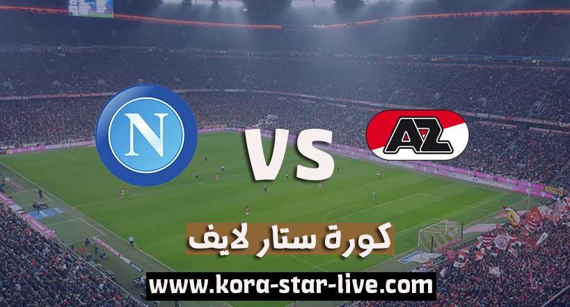 مشاهدة مباراة نابولي وإي زد آلكمار بث مباشر كورة ستار لايف بتاريخ 03-12-2020 في الدوري الأوروبي