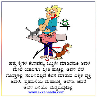 Mother quote in kannada