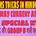 26 MAY CURRENT AFFAIRS IN HINDI